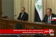 تاکید وزیران خارجه عراق و روسیه بر لزوم تضمین امنیت مرزها با سوریه