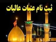 اعزام زمینی سمنانیها به عتبات عالیات در ماه آذر لغو شد