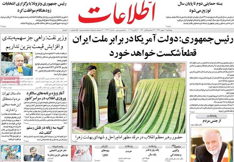 صفحه اول روزنامههای ۱۱ بهمن ۹۷
