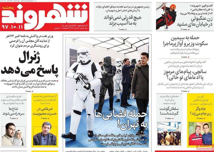 روزنامه های 11بهمن1397