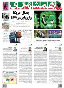 صفحه اول روزنامه همشهری پنج شنبه ۱۱ بهمن