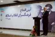 فرهنگسرای انقلاب اسلامی در حرم مطهر امام خمینی(ره) افتتاح شد