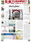 صفحه اول روزنامه همشهری شنبه ۱۳ بهمن