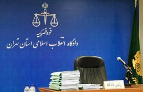 پنجمین جلسه محاکمه متهمان پرونده محیط زیست برگزار شد