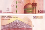 بانک مرکزی: ایران چک های جدید از ۱۵ بهمن توزیع میشود