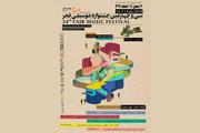 موسیقی فجر ۳۴ | جزییات کنسرت گروههای مطرح در لرستان