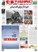صفحه اول روزنامه همشهری یکشنبه ۱۴ بهمن