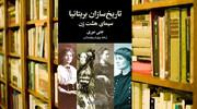 معرفی کتاب: تاریخسازان بریتانیا