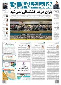 صفحه اول روزنامه همشهری دوشنبه ۱۵ بهمن