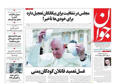 15 بهمن؛ صفحه اول روزنامههای صبح ایران