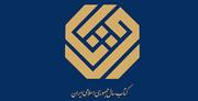 اعلام برگزیدگان جایزه جهانی کتاب سال ایران