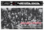 خط حزبالله ۱۷۱ | به نام خدا، برای مردم