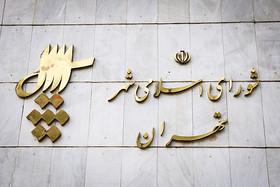 اطلاعات حقوق مدیران شهرداری تهران در دسترس عموم قرار گرفت