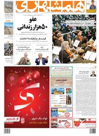 صفحه اول روزنامه همشهری سه شنبه ۱۶ بهمن