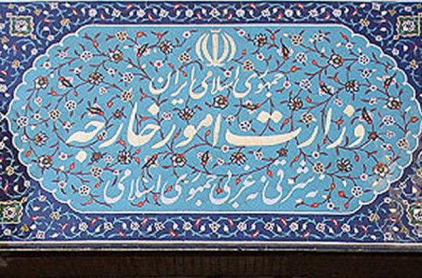 انتقادات وزارت خارجه ایران به بیانیه اخیر اتحادیه اروپا درباره تهران