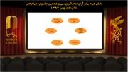 غلامرضا تختی و بیست و سه نفر در جمع شش فیلم برتر مردمی