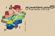 موسیقی فجر ۳۴ | روایتهای سینمایی از کویتیپور تا مهراد