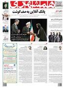 صفحه اول روزنامه همشهری چهارشنبه ۱۷ بهمن
