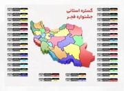 گستره استانی جشنواره فیلم فجر ۳۷