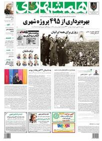 صفحه اول روزنامه همشهری پنج شنبه ۱۸ بهمن