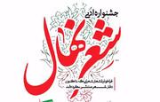فراخوان نخستین جشنواره ادبی نهال منتشر شد