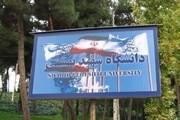 بازداشت سه دانشجوی دانشگاه شهید بهشتی در وقایع اخیر