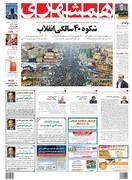 صفحه اول روزنامه همشهری سه شنبه ۲۳ بهمن