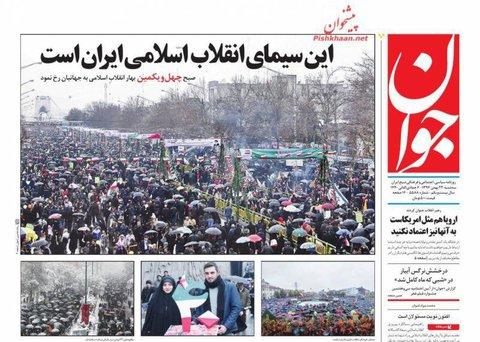 صفحه يك روزنامههاي 23 بهمن