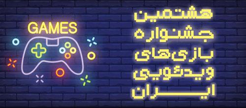 انتخاب بهترین بازیهای ویدیویی