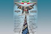 مرور ۴۰ سال سینمای ایران در صربستان