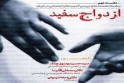 نشست ازدواج سفید در ایران برگزار میشود