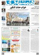 صفحه اول روزنامه همشهری چهارشنبه ۲۴ بهمن