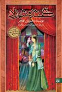 چند نگاه به کتاب گمشدهی شهرزاد