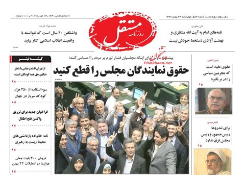 24 بهمن| صفحه يك روزنامههاي صبح ايران