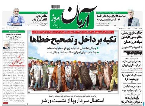 25 بهمن؛ صبفحه یک روزنامههای صبح ایران