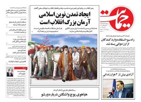 25 بهمن؛ صفحه یک روزنامههای صبح ایران