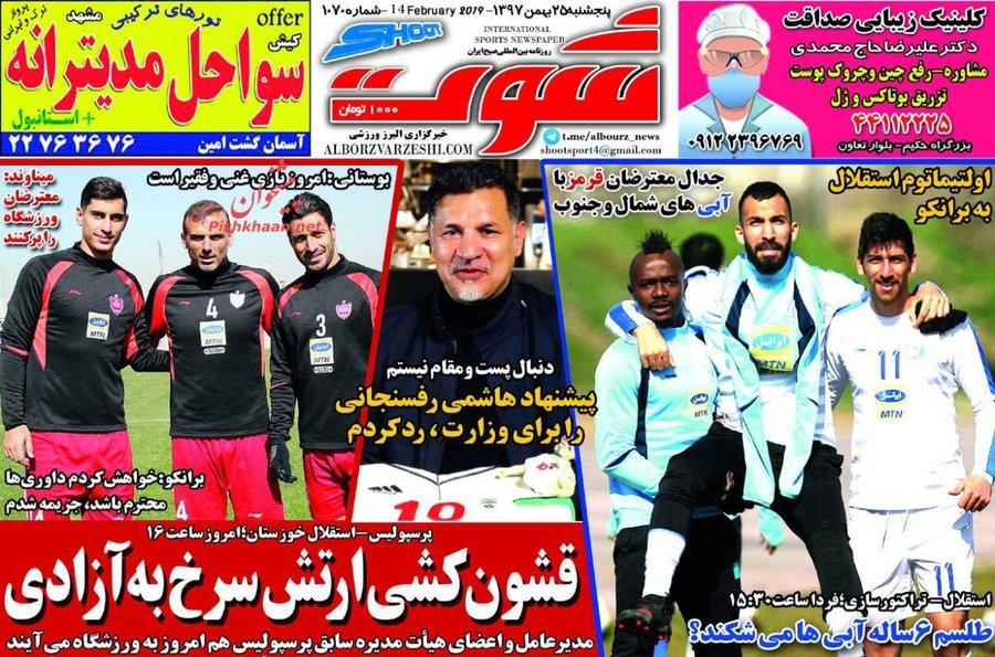 25 بهمن؛ صفحه یک روزنامههای ورزشی صبح ایران