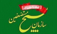 بیانیه سازمان بسیج در محکومیت حادثه تروریستی سیستان و بلوچستان