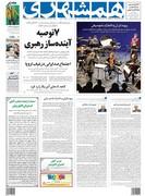 صفحه اول روزنامه همشهری پنج شنبه ۲۵ بهمن