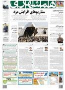 صفحه اول روزنامه همشهری شنبه ۲۷ بهمن