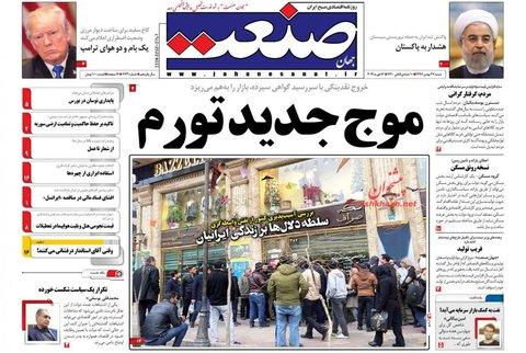27 بهمن| صفحه يك روزنامههاي صبح ايران
