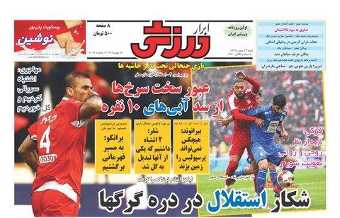 27 بهمن| صفحه يك روزنامههاي ورزشي صبح ايران