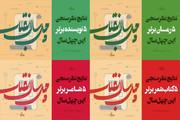 قیصر امینپور برترین شاعر و بایرامی برترین داستان نویس ۴۰ سال