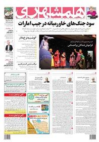 صفحه اول روزنامه همشهری یکشنبه ۲۸ بهمن