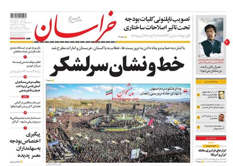 28 بهمن؛ صفحه يك روزنامههاي صبح ايران