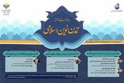 نشست نگاهی تطبیقی به مطالعات تمدنی در ایران و مالزی برگزار میشود