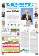 صفحه اول روزنامه همشهری دوشنبه ۲۹ بهمن