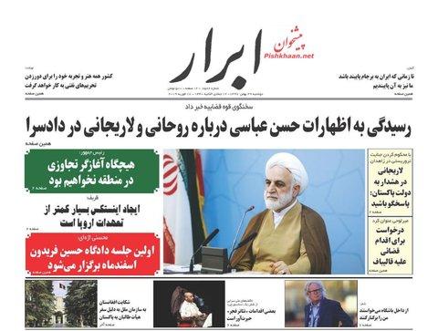 29 بهمن؛ صفحه اول روزامای صبح ایران