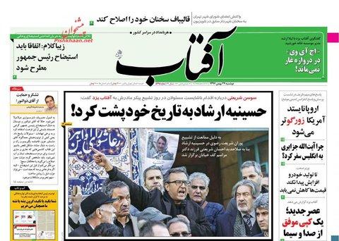 29 بهمن؛ صفحه اول روزنامههای صبح ایران