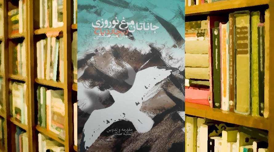 جاناتان مرغ نوروزي